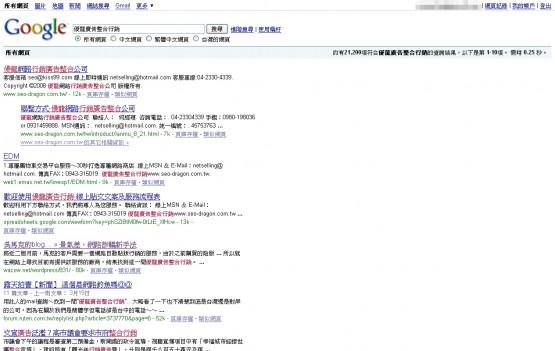 Google搜尋結果
