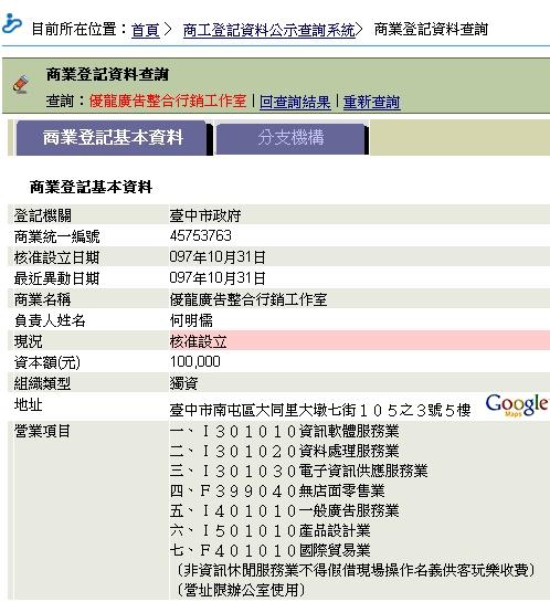 商業登記資料