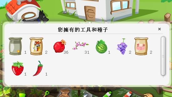 farmgame_5